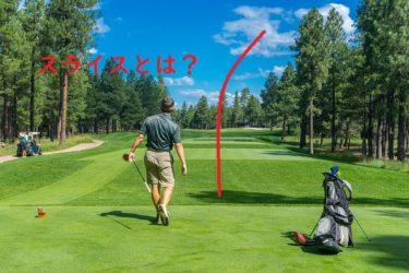 ゴルフ|スライスとはなんのこと?どんなボール?