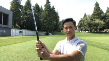 ゴルフ グリップの握る強さは状況によって変わる。知ってますか。