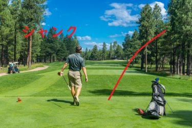 初心者ゴルフワード|突発的に出る。シャンクとはどういう意味?