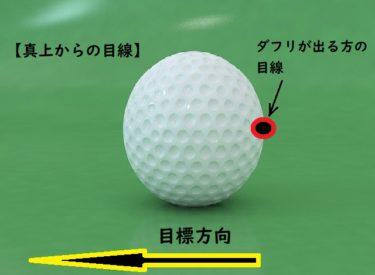 ボールのどこ見る?ゴルフボールの見方だけでミスは減らせる。