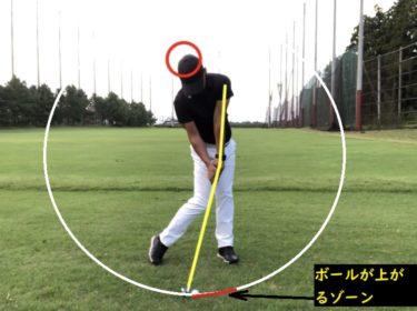 【ゴルフ】ボールが上がらないお悩み。3つの原因と直し方