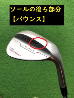 ゴルフクラブのバウンスとは?バンスの効果とクラブ選びの目安