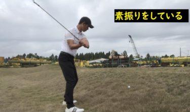 素振りしてたら、ボールが動いちゃった。そんな時のゴルフルール。