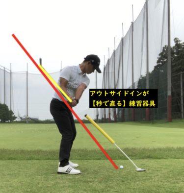 アウトサイドイン軌道が【秒で直る】練習器具。シンプルマスターOP