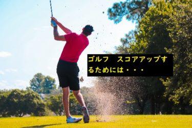 ゴルフ【スコアアップ】するのに自分の武器は持っていますか??