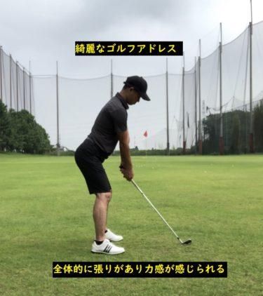 ゴルフ   プロみたいにかっこよくアドレスを構えるコツ